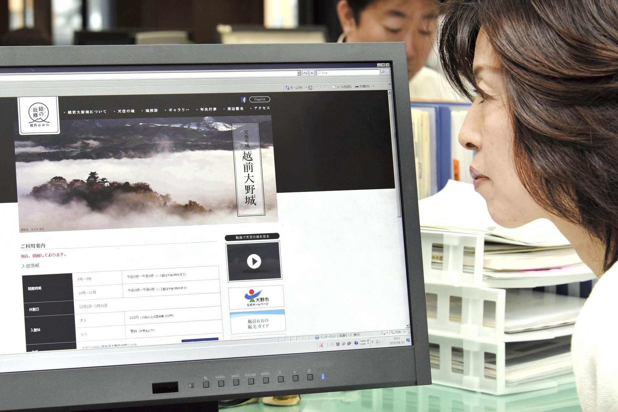福井県大野市が新たに開設した「天空の城」越前大野城の公式ホームページ