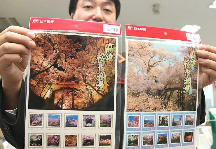伊那市内で販売されているフレーム切手「高遠桜花浪漫」