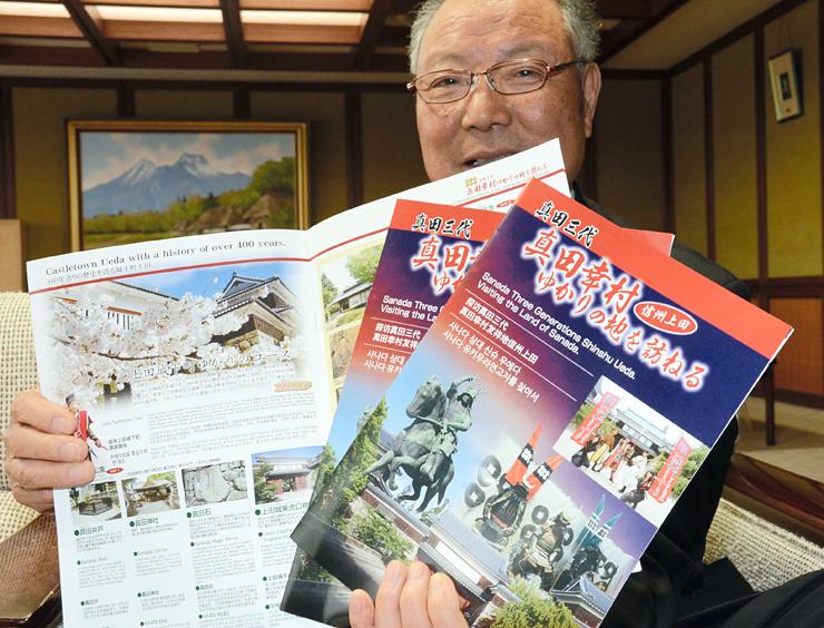 外国語に対応した真田氏関連施設の観光パンフレットを手にする武藤さん