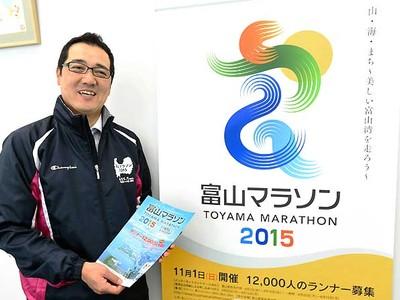 「富山マラソン」11月1日初開催 長野マラソン出場選手にPRへ