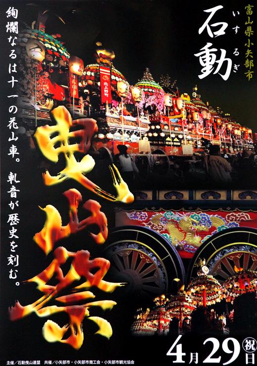 石動曳山祭のポスター