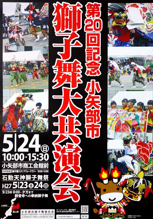 20回記念の獅子舞大共演会のポスター
