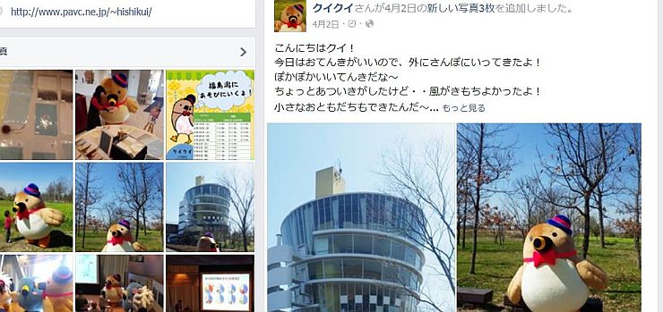 クイクイが開設したフェイスブックのページ