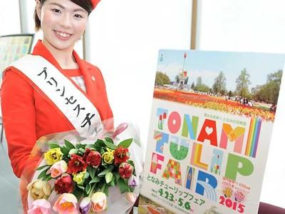 富山「となみチューリップフェア」 プリンセスが長野でPR