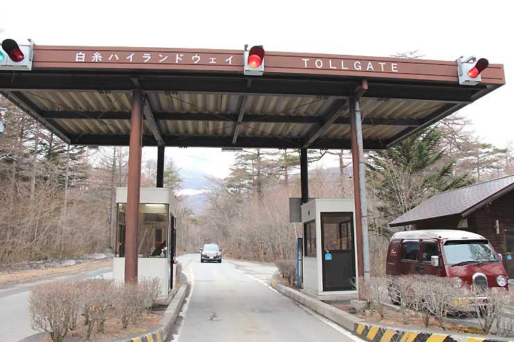 電気自動車の通行料金を無料にする白糸ハイランドウェイの峰の茶屋料金所=16日、軽井沢町