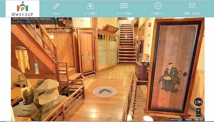 飲食店や宿泊施設の内部を360度見ることができる「びゅうトリップ」の機能(写真は長野市の中央館清水屋旅館の内部)