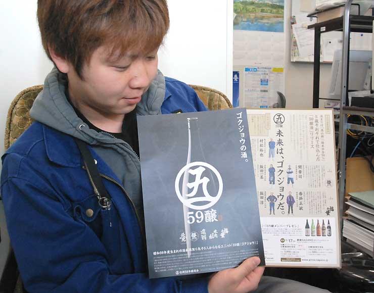 チラシを持って、信州59年醸造会やイベントを紹介する村松さん