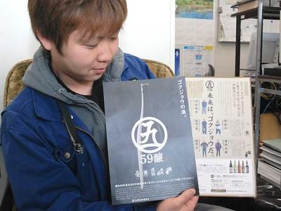 日本酒、五つの個性を飲み比べ 長野で5月10日発表イベント