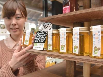 金箔入りの蜂蜜、長野で販売 金沢延伸記念し県産と組み合わせ