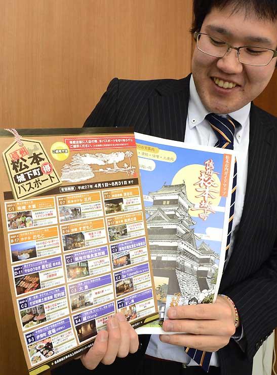松本市内の飲食店で割引サービスなどが受けられるクーポン券付きチラシ(左)と観光案内地図