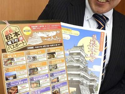 善光寺から足延ばして... 松本でクーポン付きチラシ配布