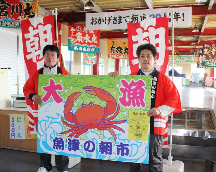 海の駅・蜃気楼で魚津の朝市をPRする朝野委員長(右)と藤田前委員長