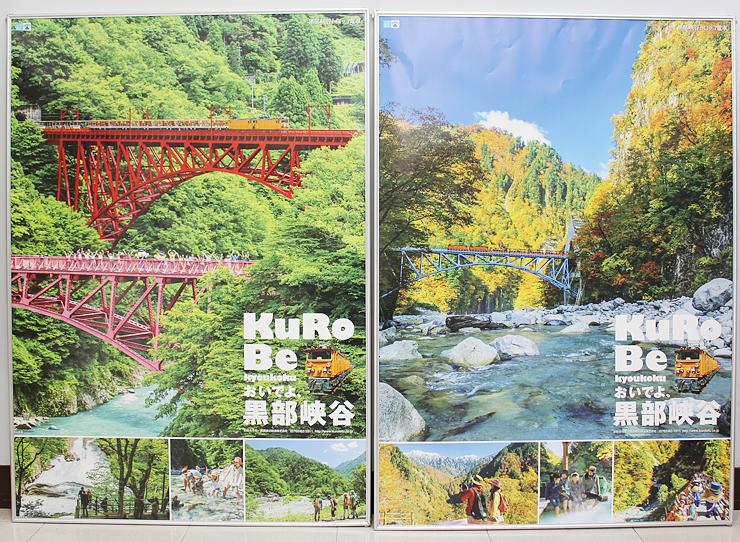 黒部峡谷鉄道の2015年版PRポスター