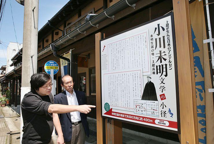 小川未明の生家跡や作品について解説する看板=22日、上越市本町6