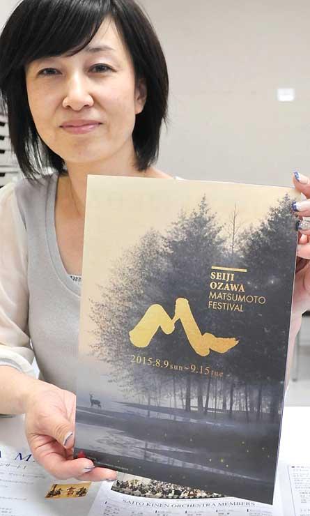 日本画家千住博さんの絵とフェスのロゴが入ったリーフレット