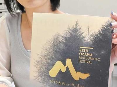 セイジ・オザワ松本フェス 8月9日~9月15日25公演