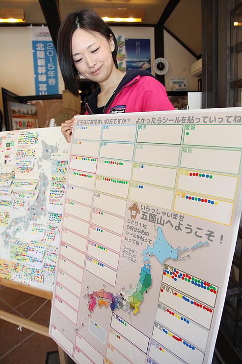 東京や神奈川の欄(右手前)にシールが集中する来客の在住地を示すボード。左奥はシールで埋まった以前のボード=五箇山総合案内所
