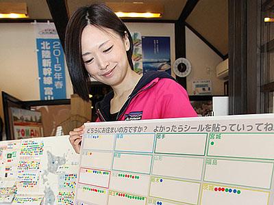 どこから来た?1位は東京 五箇山で来客調査