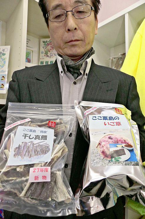 新商品の「干し真鱈」と「いご草」