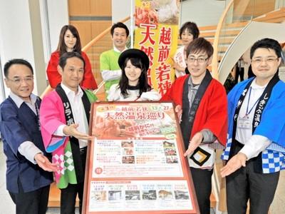 福井県内6温泉施設巡って 12月までスタンプラリー