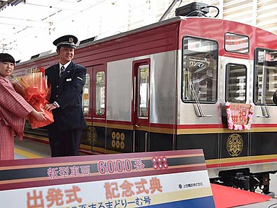 「赤備え」イメージの車両に愛称を 上田電鉄の別所線6000系