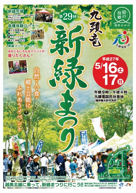 第29回九頭竜新緑まつりのポスター