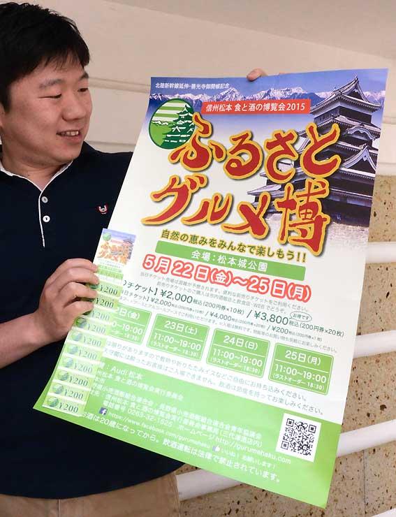 「信州松本 食と酒の博覧会2015」をPRするポスター