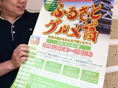 多彩な酒類、県産食材とともに 松本「グルメ博」22日開幕