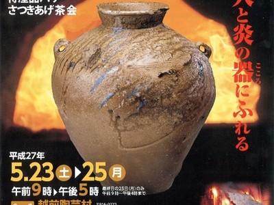 越前焼の魅力たっぷり味わおう 23日から越前陶芸まつり