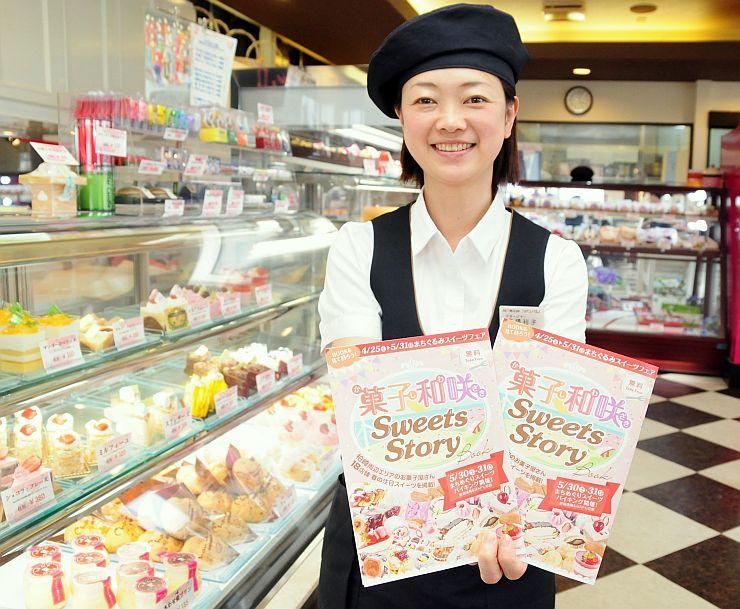 地域の菓子店に置かれている「菓子和咲スイーツストーリーブック」=柏崎市
