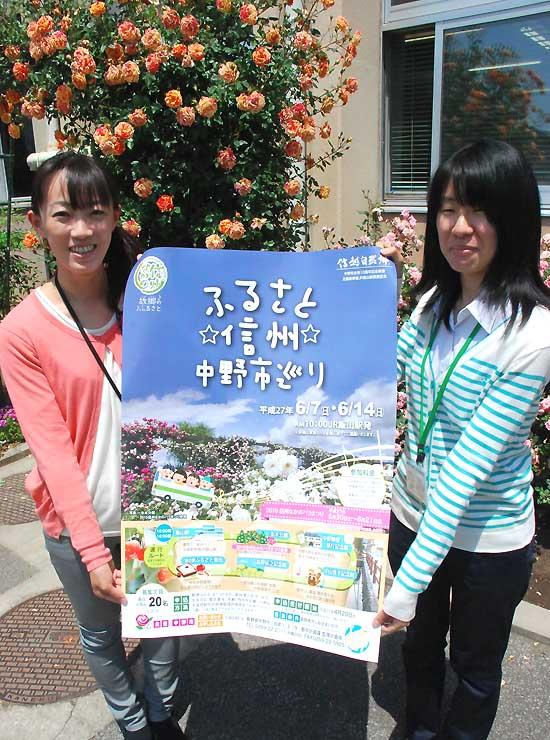 ふるさと信州中野市巡りのポスター