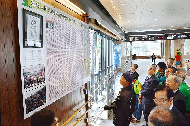 糸魚川駅自由通路に設置されたギネス世界記録の記念プレート=糸魚川市