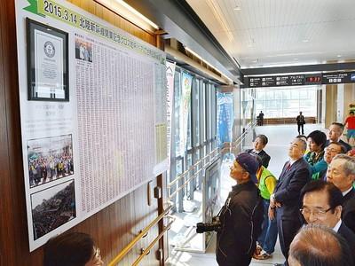 地酒への思いPR ギネス達成プレート 乾杯宣言看板 糸魚川駅周辺に設置