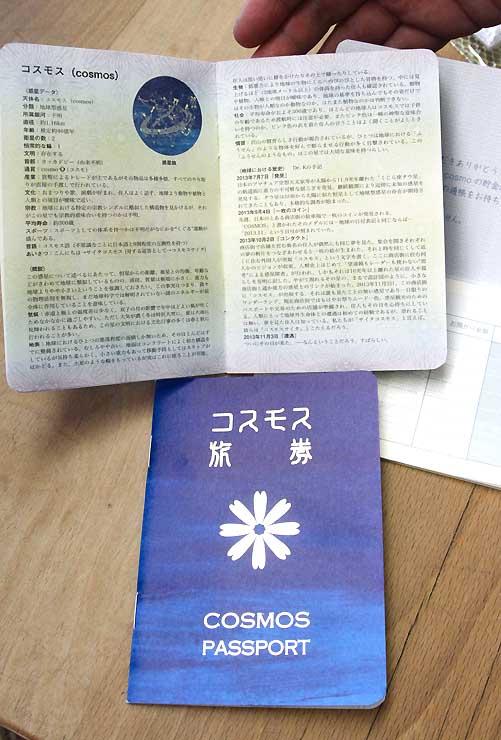 「cosmos(コスモス)」のイベントに参加するともらえる「旅券」