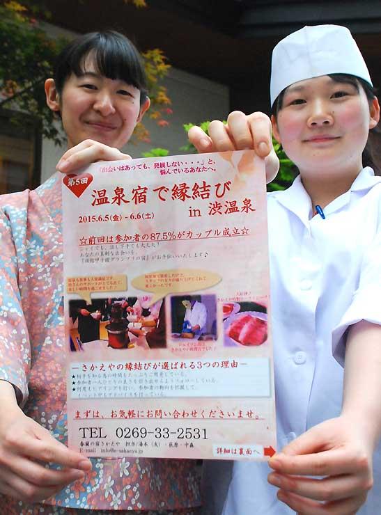 渋温泉の旅館さかえやが行う婚活イベントのチラシ