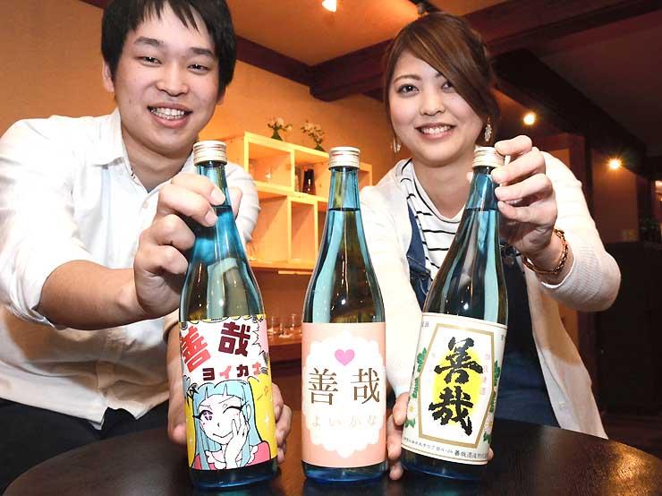 信大経済学部の学生が提案したラベル(左、中央)の日本酒と、同じ酒の通常のラベル(右)