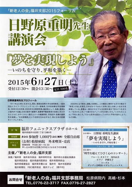 新老人の会福井支部の2015フォーラムチラシ