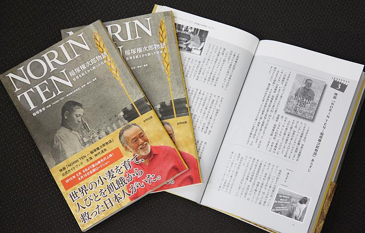 映画「NORIN TEN~稲塚権次郎物語」の公式ガイドブック