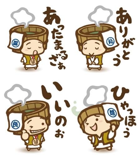 福井県あわら市観光協会が販売している「湯巡権三」のLINEスタンプの一部