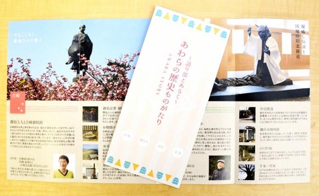 市内の史跡や市民ガイド情報などを掲載したリーフレット