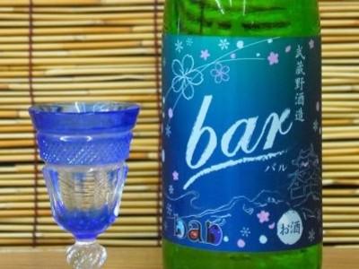 初夏だけの一杯爽やか あす「じょうえつバル街」限定の地酒 ほどよい酸味が特徴