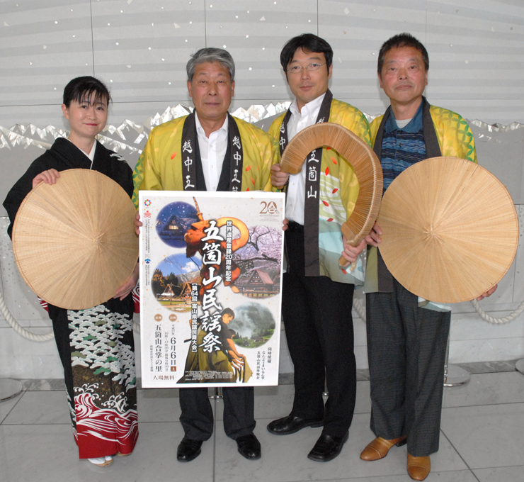 「五箇山民謡祭」をPRする実行委のメンバー