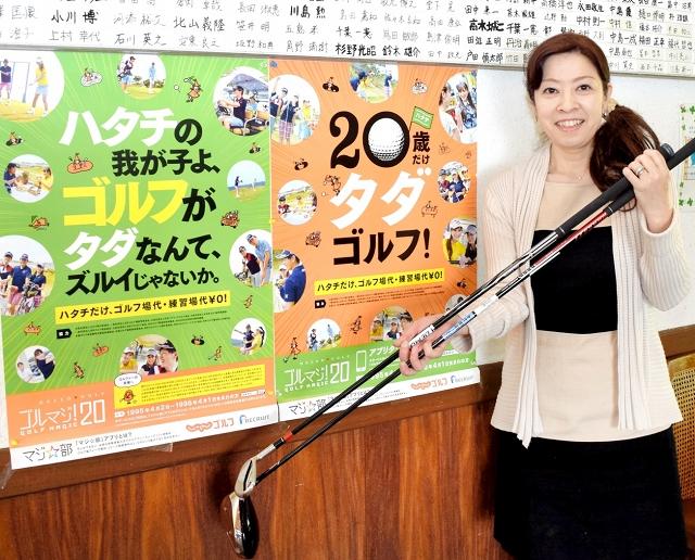 20歳の人にゴルフを勧めるポスター=福井県敦賀市沓見の敦賀ゴルフガーデン