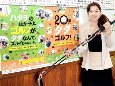 20歳はゴルフ練習タダ 越前市と敦賀の施設