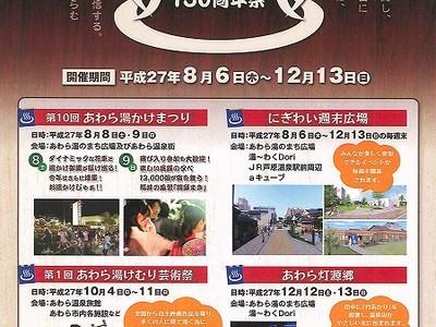 芦原温泉開湯130年彩り 初の映画祭やイルミネーション