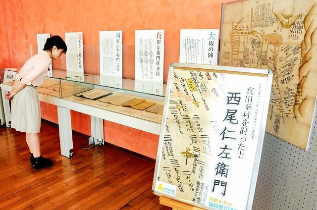 真田幸村を討った福井藩士にスポットを当てた企画展=2日、福井市の福井県立図書館