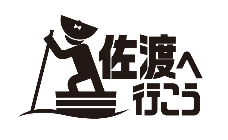 音楽イベント「そうだ!佐渡へ行こう!!」のロゴ