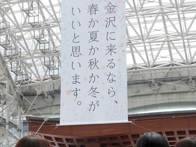 春夏秋冬いつでも歓迎 金沢駅に新タペストリー