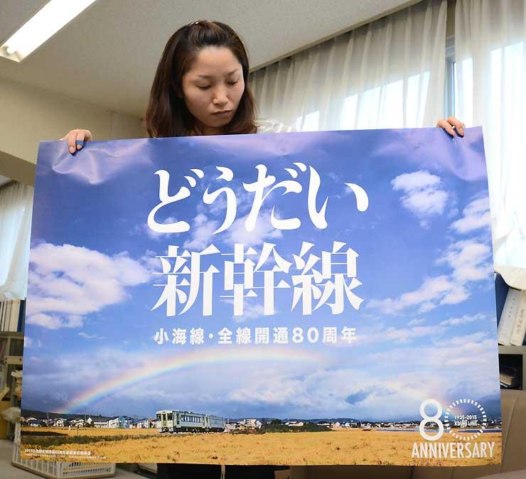 「どうだい 新幹線」のキャッチコピーが目を引く小海線全線開通80周年ポスター