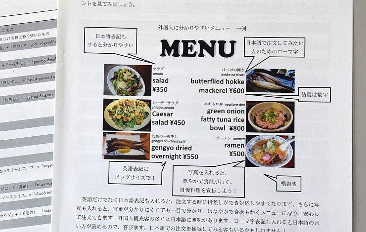 飲食店の英語メニュー作りを支援するため糸魚川市が作成したガイドブック